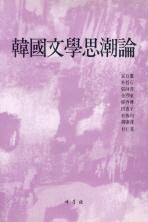 한국문학사조론
