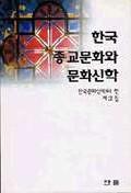 한국종교문화와 문화신학(제2집)