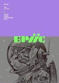 에픽(Epiic) #02(2021년 1,2,3월호)