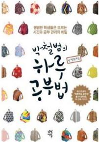 박철범의 하루 공부법. 1
