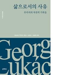 삶으로서의 사유 : 루카치의 자전적 기록들-루카치 다시 읽기 02