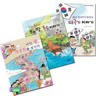가문비어린이/우리겨레 이야기 보따리 1~3 시리즈세트(전3권)/무궁화를찾아서.독도이야기.태극기이야기