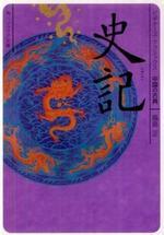 史記 中國の古典