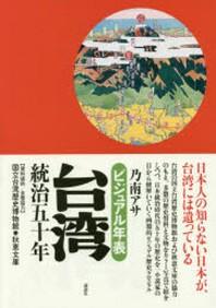 ビジュアル年表台灣統治五十年