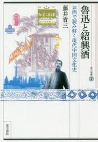 魯迅と紹興酒 お酒で讀み解く現代中國文化史