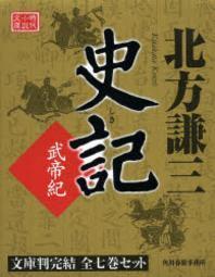 史記 武帝紀 時代小說文庫 7卷セット