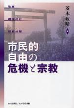 市民的自由の危機と宗敎 改憲.靖國神社.政敎分離