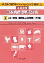 成分表の專門家がユ―ザ―のために編集した五訂增補日本食品標準成分表 1