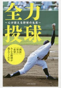 全力投球 心が震える野球の名言 「挫折」「努力」「希望」みんな野球が敎えてくれた