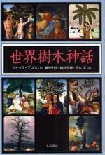 世界樹木神話 新裝版