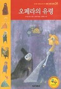 오페라의 유령(테마세계명작 34)