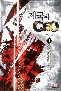 제국의 CEO. 1: 아만티움