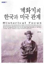 개화기의 한국과 미국 관계