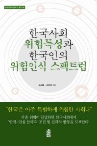 한국사회 위험특성과 한국인의 위험인식 스펙트럼