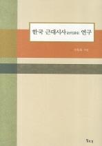 한국 근대시사 연구