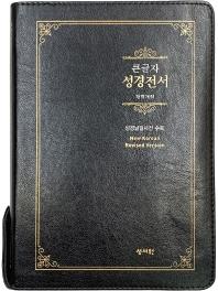 스페셜 단본 성경전서(NKR73ESB/검정/지퍼/일반가죽)(개역개정/대/색인)