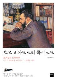 호모 비아토르의 독서노트