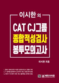 이시한의 CAT CJ 그룹 종합적성검사 봉투모의고사
