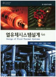 열유체시스템설계