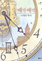 째깍째깍 시계의 역사