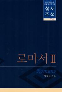 대한기독교서회창립100주년기념 로마서. 2