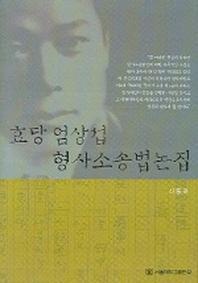 효당 엄상섭 형사소송법논집