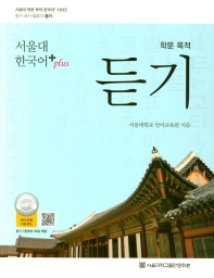 학문 목적 듣기(서울대 한국어+(Plus))