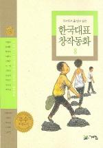 두고두고 읽고 싶은 한국대표 창작동화. 8