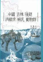 중국 길림 후기 홍적세 포유동물군