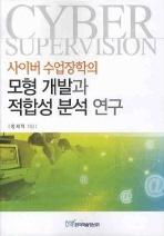 사이버 수업장학의 모형 개발과 적합성 분석 연구
