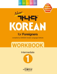 New 가나다 Korean for Foreigners Workbook Intermediate. 1
