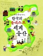 지도 따라 한 장 한 장 펼쳐보는 한국의 유네스코 세계 유산