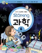 스타킹STARKING 과학. 6