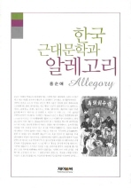 한국 근대문학과 알레고리