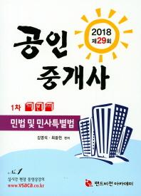 민법 및 민사특별법(공인중개사 1차 기본서)(2018)
