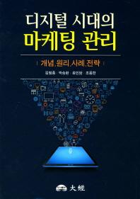 디지털 시대의 마케팅 관리