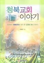 청북교회 이야기
