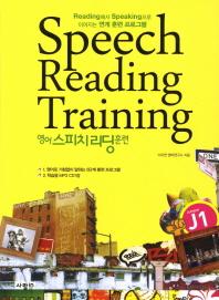 영어 스피치리딩 훈련 Jumper. 1