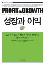 성장과 이익