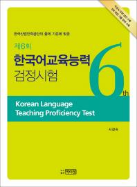 제6회 한국어교육능력검정시험