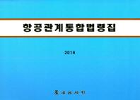 항공관계통합법령집(2018)