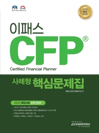 2021 CFP 사례형 핵심문제집
