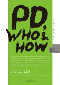 PD Who & How: 피디 후 앤 하우
