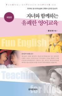 자녀와 함께하는 유쾌한 영어교육