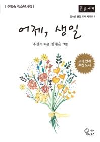 어제, 생일(큰글자책)