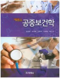 에센스 공중보건학