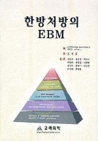한방처방의 EBM