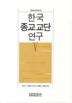 한국 종교교단 연구. 5
