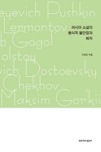 러시아 소설의 형식적 불안정과 화자