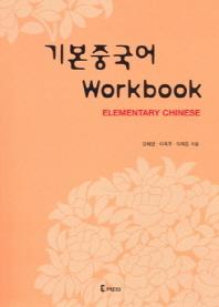 기본중국어 WORKBOOK